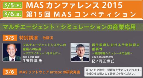 20150220mas - 構造計画研究所/SCMの支援ツール構築等で講演