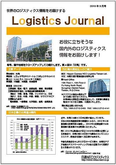 20150226neclogi - 日通NECロジスティクス/「台湾のクローズアップ情報」を掲載