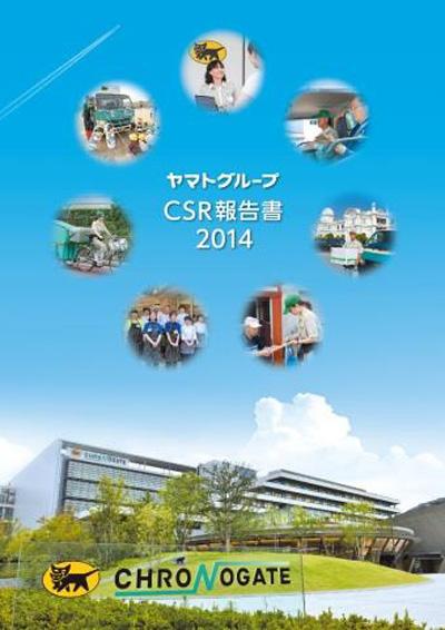 20150227yamatohd - ヤマトHD/環境コミュニケーション大賞「地球温暖化対策報告優秀賞」受賞