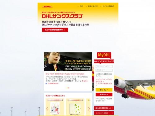 「DHL サンクスクラブ」サイトイメージ