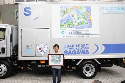 20150304sghd1 500x332 - SGHD/環境大臣賞受賞作品ラッピングトラック、出発式