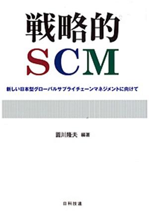 新刊本/「戦略的SCM」、東工大...