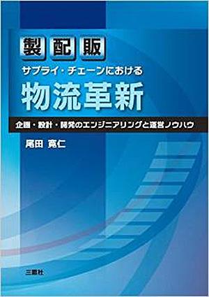 20150324shinkan - 新刊本/「製配販サプライチェーンにおける物流革新」刊行