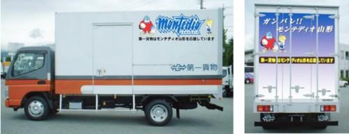 20150416daiichi 500x192 - 第一貨物/モンテディオ山形へトラック贈呈
