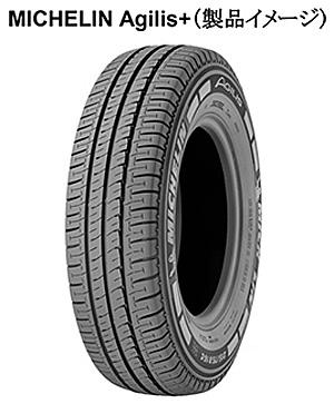 20150525misheran - 日本ミシュランタイヤ/バン・ライトトラック用タイヤ追加サイズ発売
