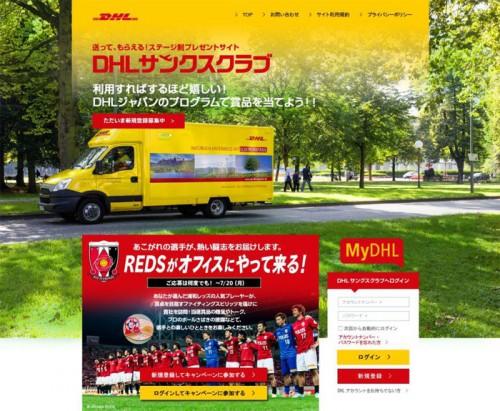 DHL サンクスクラブ 特設サイト