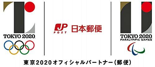 東京2020オフィシャルパートナー(郵便)