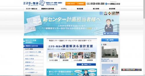 自社サイト「ミスター物流」のトップ画面