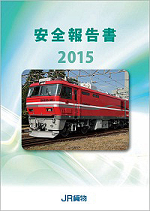 安全報告書2015