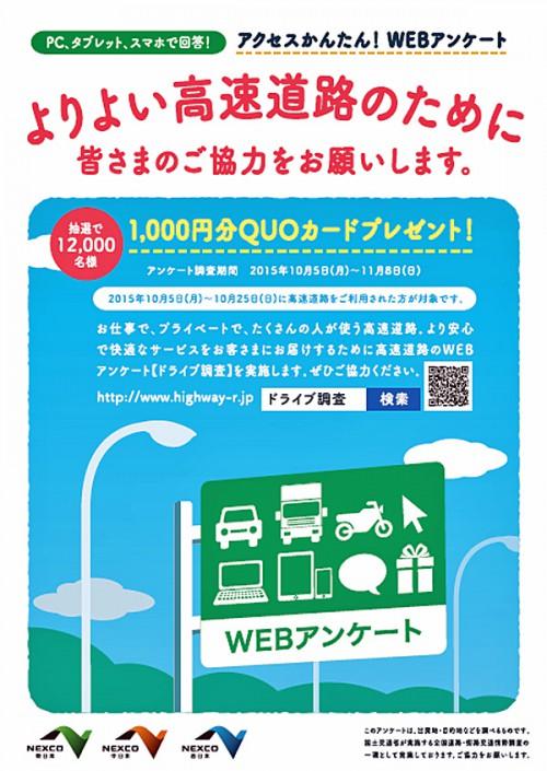 20151002nexco3 500x705 - NEXCO3社/高速道路WEBアンケート「ドライブ調査」、25日まで実施