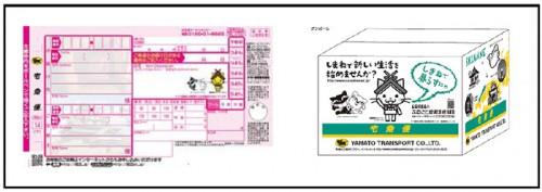 島根県オリジナルデザインのご当地送り状と宅急便BOX