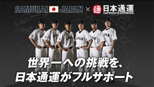 「侍ジャパン」応援特設サイトトップページ