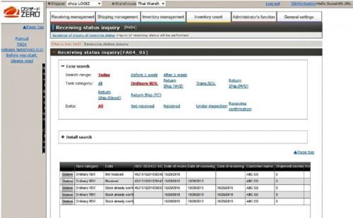 20151110 500x310 - ロジザード/クラウド倉庫管理システム「ロジザードZERO」、英語メニュー追加