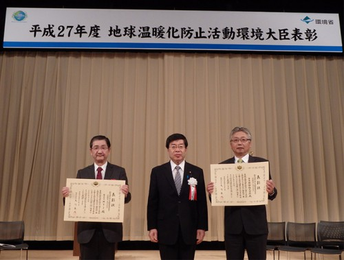 表彰式 左からMTIの五十嵐誠社長、平口洋環境副大臣、日本郵船の吉田芳之常務