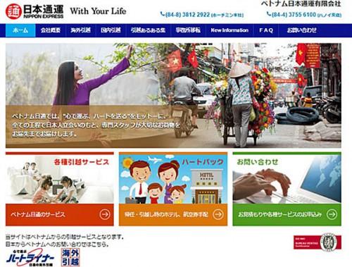 ベトナム日通のホームページ