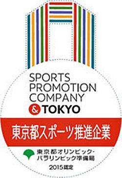 20151224nittsu - 日通/日通体操で東京都スポーツ推進企業に認定