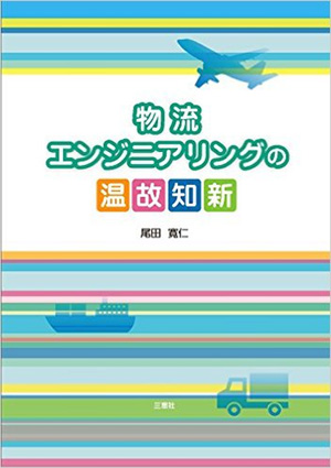 20151224shinkan - 新刊本/尾田寛仁氏著「物流エンジニアリングの温故知新」刊行