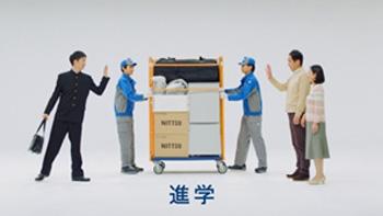 20160114nittsu - 日通/引越し「単身パック」新CMを開始