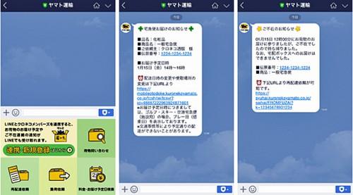 左から「トーク画面内のサービスメニュー」、「お届け予定メッセージ」、「ご不在連絡メッセージ」のスマホ画面