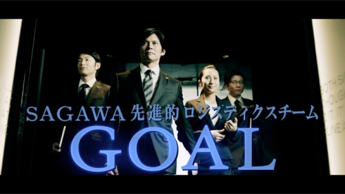 20160128sagawa2 500x282 - 佐川急便/新TVCM「物流は経営だ」篇・「物流は創れる」篇