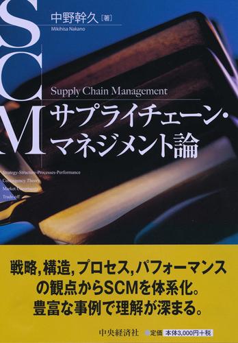 20160309nakano - 新刊本/「サプライチェーン・マネジメント論」、様々な企業事例を分析