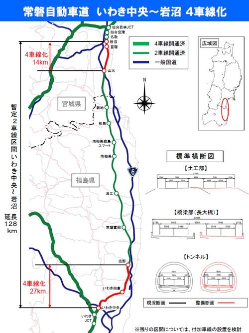 常磐自動車道 いわき中央~岩沼4車線化