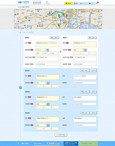 <経由地機能が追加された新たな注文画面