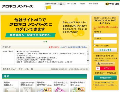 ログインページのイメージ