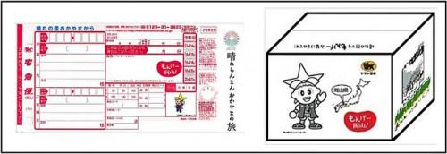 岡山県オリジナルデザインのご当地送り状と宅急便BOX
