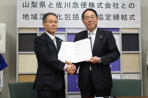 20160331yamanashisagawa1 500x334 - 山梨県、佐川急便/地域活性化包括連携協定を締結