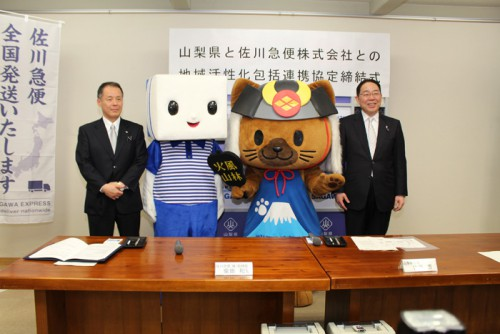 20160331yamanashisagawa2 500x334 - 山梨県、佐川急便/地域活性化包括連携協定を締結