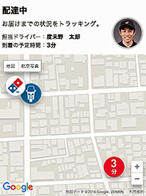 GPS DRIVER TRACKERの画面