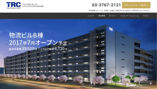 20160421trc 500x284 - TRC/物流ビル新B棟(仮称)の専用ホームページ開設
