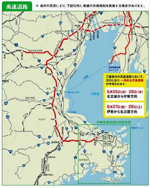 20160428mieken1 500x626 - 三重県警/伊勢志摩サミットで5月25日~28日にかけて一時的な交通規制