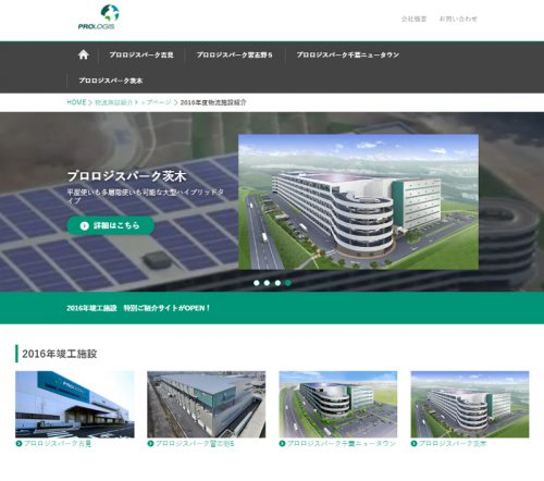 20160509prologis 500x442 - プロロジス/2016年竣工施設の特別サイト開設