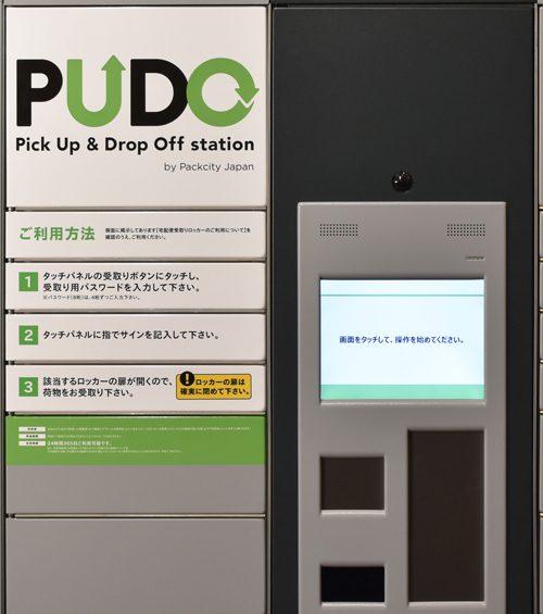 PUDO(プドー)