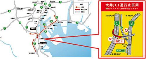 20160512syutoko 500x205 - 首都高/湾岸線から羽田線の大井JCTが長期通行止め