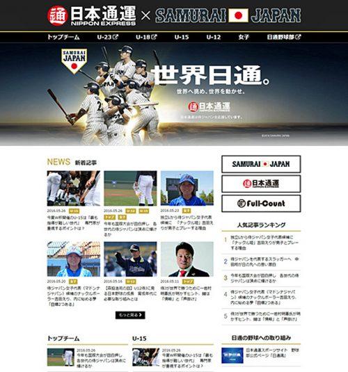 リニューアルした日本通運×侍ジャパン 応援サイト