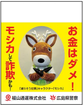 20160623fukuyama - 福山通運/広島県警と特殊詐欺被害の防止協定を締結