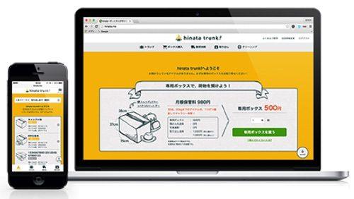 20160623terada 500x282 - 寺田倉庫/vivitと業務提携、スマートトランクサービス開始