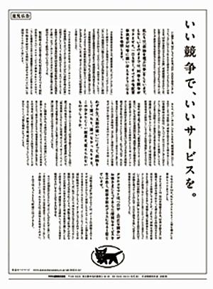 20160721yamato - ヤマト運輸/意見広告が広告賞を受賞