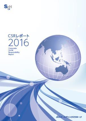 20160810sagawa - SGHD/CSRレポート2016を発行