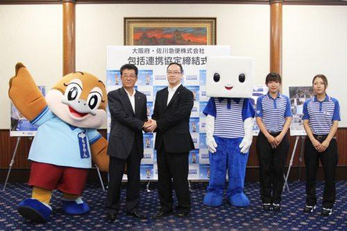 中央左:松井一郎大阪府知事、右:佐川急便の笹森公彰取締役