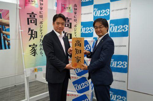 高知県の尾崎正直知事(左)とアートコーポレーションの寺田政登専務(右)