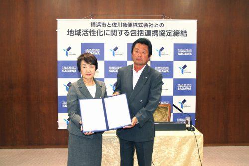 20160823sagawa 500x333 - 佐川急便、横浜市/地域活性化包括連携協定を締結