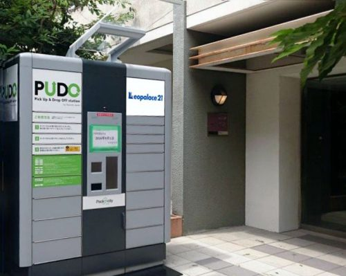 PUDO ステーション(レオパレスRX 中野坂上)