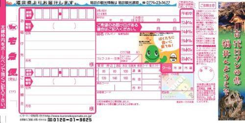 20160905yamato1 500x252 - 福井県、ヤマト運輸/ブランド発信と観光PRで協定