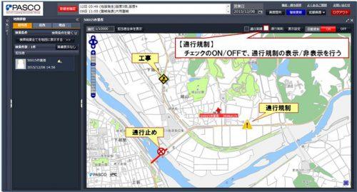 通行規制情報を提供