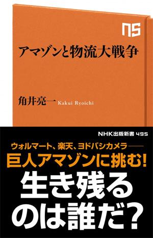 20160913shinkan - 新刊/「アマゾンと物流大戦争」、角井亮一著