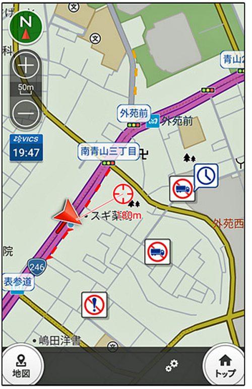 交通規制情報アイコン表示画面